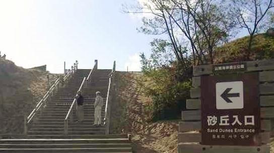 鳥取砂丘の入り口